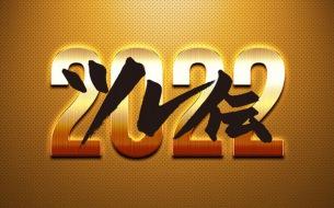 忘れらんねえよ、3年振り代名詞ツアー〈ツレ伝2022〉開催決定