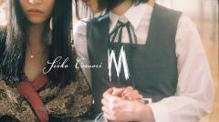 大森靖子の名曲「M」が映像化 戸田真琴が監督を務めたMV公開