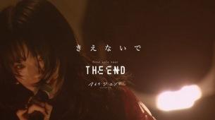 アイナ・ジ・エンド、1stソロツアーより自身初の書き下ろし楽曲「きえないで」ライヴ映像公開