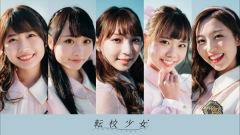 転校少女*が時代を彩ったアイドル楽曲を歌い継ぐミニAL11/30発売