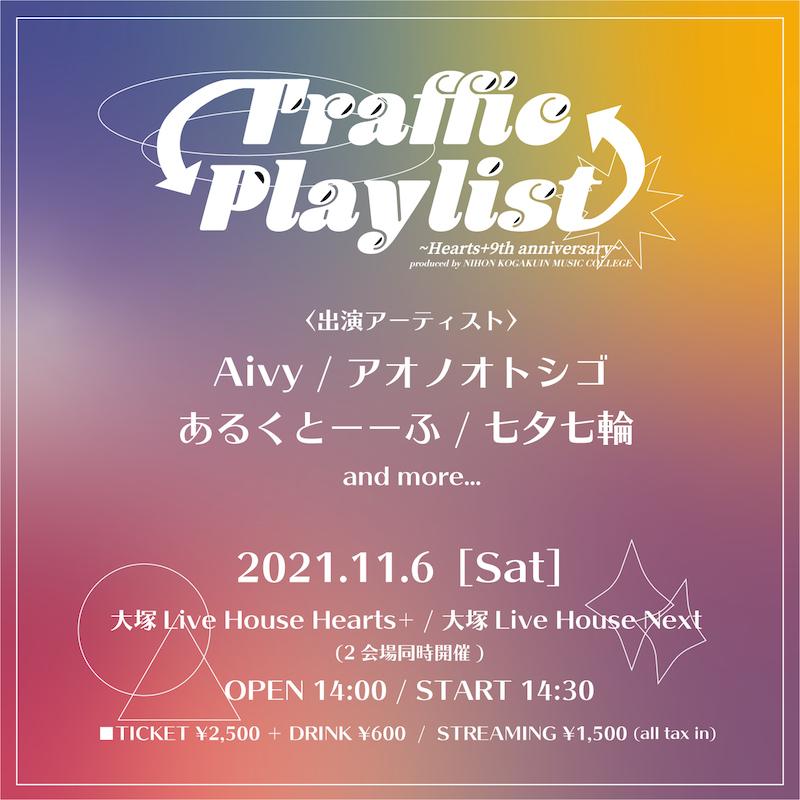 音楽イベント「~Hearts+ 9th anniversary~ Traffic Playlist」開催決定