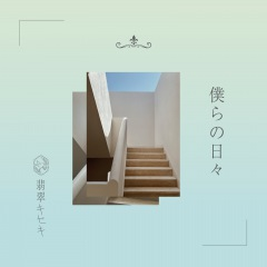 【急上昇ワード】翡翠キセキ、4人最後の新曲「僕らの日々」