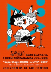 SMTK、2ndALリリース記念ツアー ファイナル公演にDos MonosとRoss Moodyがスペシャルゲストで参加