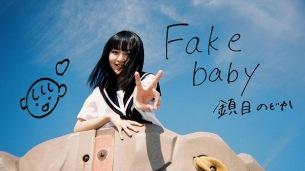 "ZOC鎮目のどかソロ曲 ""Fake baby"" 巫まろが監督、撮影、編集したMV公開"