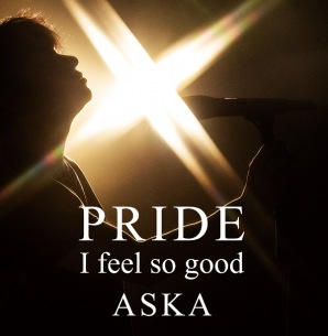 """【急上昇ワード】ASKA、代表的名曲 """"PRIDE"""" を新録でリリース"""