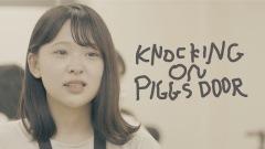 PIGGS、ドキュメンタリー映像「KNOCKING ON PIGGS DOOR」 公開