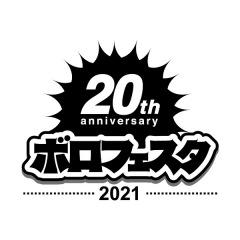 〈ボロフェスタ2021〉Streaming +にて生配信が決定 ゆーきゃん、アイアムアイら出演