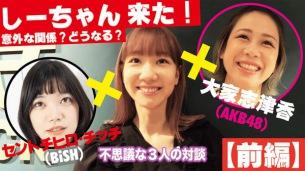 柏木由紀×セントチヒロ・チッチ対談にAKB48大家志津香が参戦