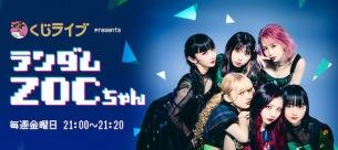 ZOC、初の冠レギュラー番組「ランダムZOCちゃん」ニッポン放送でスタート