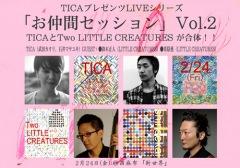 TICA、LITTLE CREATURES鈴木&栗原と初のスペシャル・セッションが実現