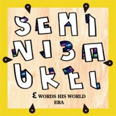 日本語ラップ名作、ERA『3 WORDS MY WORLD』のREMIXアルバムが無料配信