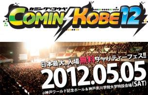 日本最大級の無料フェス〈COMIN'KOBE'12〉出演者第1弾発表