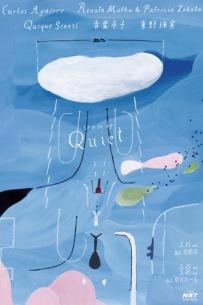 """静かなフェス!? 〈sense of """"Quiet""""〉に青葉市子、カルロス・アギーレら"""