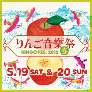 〈りんご音楽祭〉に七尾旅人、トクマル、Nabowaら追加