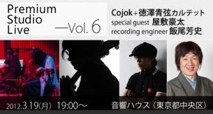 Cojok+徳澤青弦カルテット&屋敷豪太のライヴ音源をOTOTOYで配信