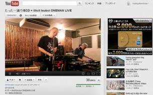 ECD、3月18日のライヴ音源をYouTubeにアップ