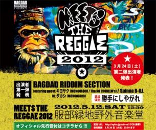 大阪野外レゲエ・フェス〈MEETS THE REGGAE〉開催が決定