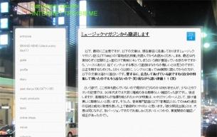 菊地成孔がミュージックマガジンをNG媒体指定――OP編原田の音楽わくわく☆メモ