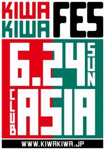 インディー音楽サイト〈KIWA KIWA〉がフェス開催