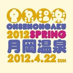 温泉フェス〈音泉温楽〉が4月、5月と連続開催