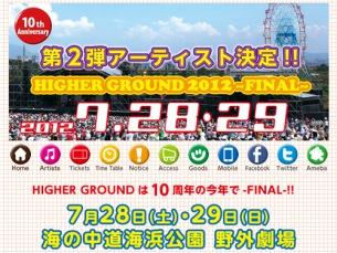 今年で終了の福岡フェス〈HIGHER GROUND〉に斉藤和義、スピッツら