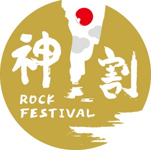 南三陸フェス〈神割ロックフェスティバル2012〉、大雨の影響を考慮し中止を発表