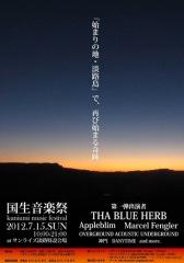 淡路島〈国生音楽祭〉にTHA BLUE HERB、OAUら