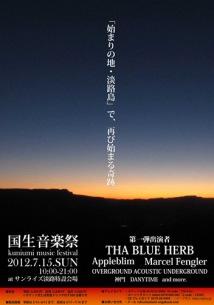淡路島フェス〈国生音楽祭〉第2弾で井上薫、NABOWAら12組
