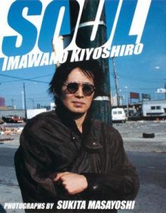 忌野清志郎、1991年にR&B聖地巡礼を追った旅が写真集に