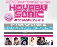 5年目の〈コヤブソニック〉、第2弾でサニーデイ、スチャ、加藤紀子ら一挙発表