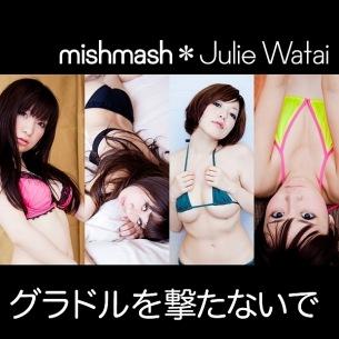 mishmash * Julie Watai、新曲PVに常磐響、逢沢りなが参加