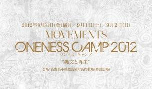 長野の野外キャンプ〈Oneness Camp〉にCro-magnon、OOIOO、ALTZら集結
