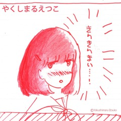 阿久悠5回目の命日に、石野真子がDOMMUNEでライヴ! やくしまるによるカヴァー配信も開始