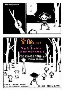 二階堂和美、2年ぶり主催イヴェントを広島で開催。大友良英、西島大介(DJまほうつかい)ら参加