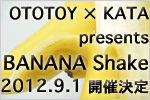 "OTOTOY×KATA主催 9/1 恵比寿に""かっこいい""ガールズ・アーティストが集結!"