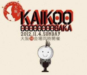 大阪KAIKOO第2弾で奇妙礼太郎、ALTZ、DODDODOら10組追加