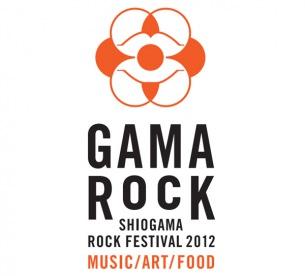被災地塩竈の復興フェス〈GAMA ROCK FES 2012〉第2弾に細美、HOUND DOG、おおはた雄一
