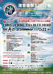 秋の〈渚音楽祭大阪〉第2弾でTHA BLUE HERB、クリス・リービングら