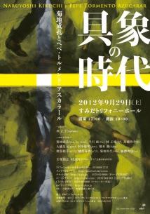 <チケプレ有り>菊地成孔 2大プロジェクトによる公演を今秋開催 !!!!——OTOTOY編集部・和田ボンゴのぼんごボンゴニュース