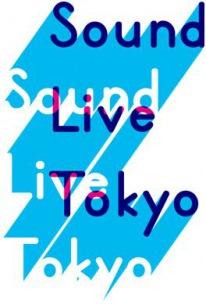 〈サウンド〉をテーマにしたアート企画で後藤まりこ、サンガツらが国内外の芸術家と共演