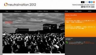 18歳以下は2,000円!〈neutralnation 2012〉第1弾にWIRE、DE DE MOUSE、LITEら