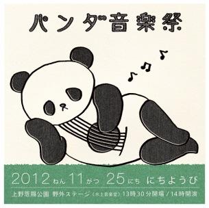 曽我部、奇妙ら上野の弾き語りフェス〈パンダ音楽祭〉に出演