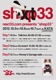 人気店〈shop33〉が3日間だけ復活! 石野卓球、YO-C、高野政所らDJ出演
