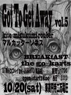 ライター遠藤妙子による濃厚ブッキングで〈Got To Get Away vol.5〉が開催!