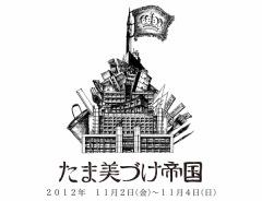 多摩美の学祭にSEBASTIAN X、SCOOBIE DO、快速東京らが出演!