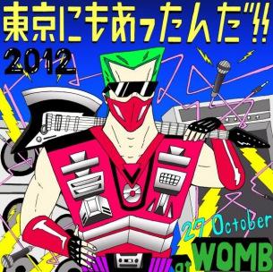 いよいよ土曜に開催! 〈東京にもあったんだ! 2012〉のタイムテーブルが発表!