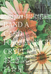 folk enoughが競演におとぎ話らを迎え、新代田FEVERでライヴ・イベント開催!