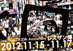 レーベル20周年を祝うレスザン博が高円寺にて今週末開催