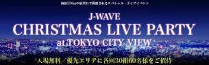レキシ、→Pia-no-jaC←、土岐麻子ら、地上52階で無料ライヴを開催