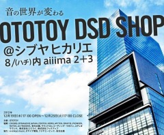 Suara、Rie fu、蔡忠浩らが参加!! OTOTOY DSD SHOPイベント第一弾発表!
